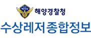 해양경찰청 수상레저종합정보