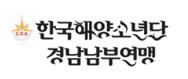 한국해양소년단경남남부연맹